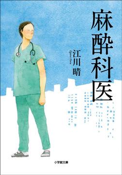 麻酔科医-電子書籍