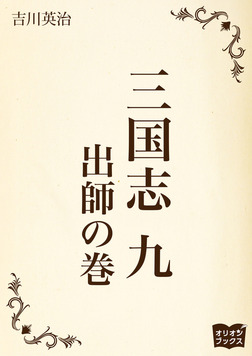 三国志 九 出師の巻-電子書籍
