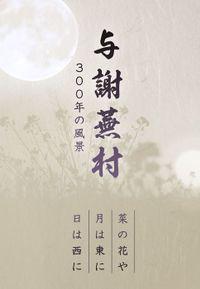 与謝蕪村300年の風景