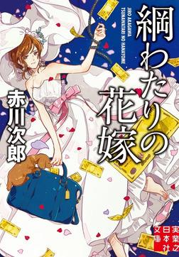 綱わたりの花嫁-電子書籍