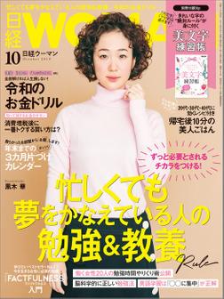 日経ウーマン 2019年10月号 [雑誌]-電子書籍