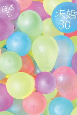 未婚30-電子書籍