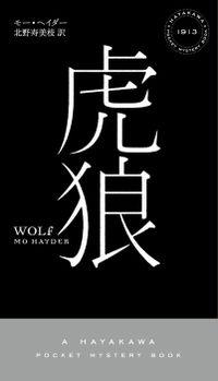 虎狼(ハヤカワ・ミステリ)