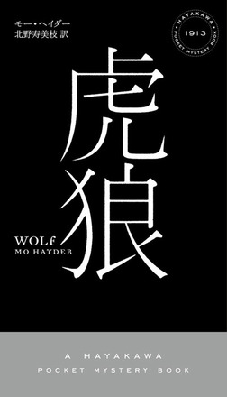虎狼-電子書籍