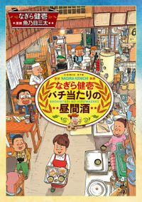なぎら健壱バチ当たりの昼間酒 / 1