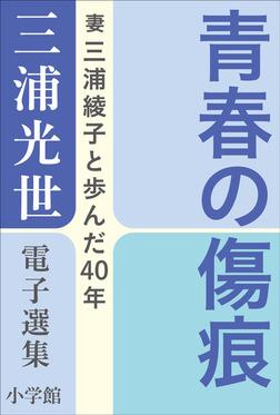 三浦光世 電子選集 青春の傷痕-電子書籍