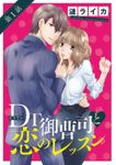 DT御曹司と恋のレッスン(話売り) #1