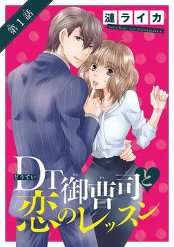 DT御曹司と恋のレッスン(話売り) #1-電子書籍