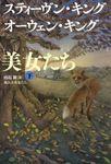 眠れる美女たち(文春e-Books)
