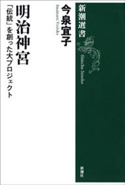 明治神宮―「伝統」を創った大プロジェクト―-電子書籍