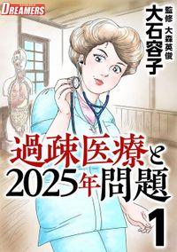 過疎医療と2025年問題 1巻
