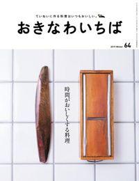 おきなわいちば Vol.64
