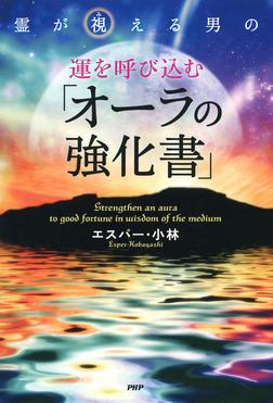 霊が視える男の 運を呼び込む「オーラの強化書」-電子書籍