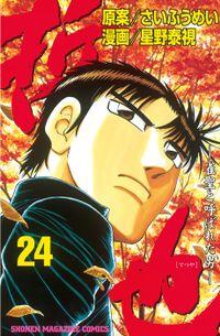 哲也~雀聖と呼ばれた男~(24)