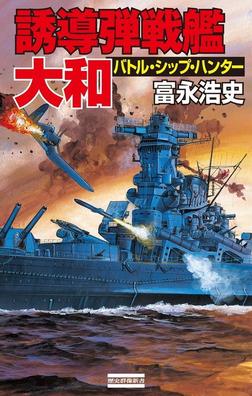 誘導弾戦艦・大和-電子書籍