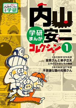 内山安二コレクション 1-電子書籍