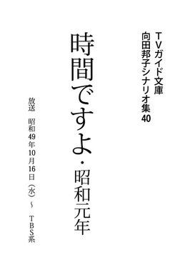 時間ですよ4・昭和元年-電子書籍