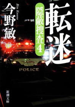 転迷―隠蔽捜査4―(新潮文庫)-電子書籍