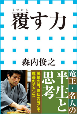 覆す力(小学館新書)-電子書籍