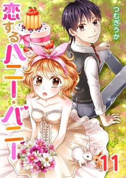 恋するハニー・バニー11-電子書籍