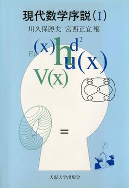 現代数学序説〈1〉-電子書籍