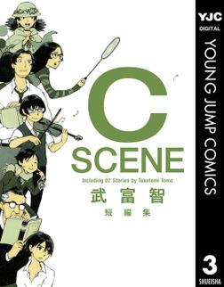 武富智短編集 C SCENE-電子書籍