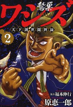 ワシズ 天下創世闘牌録 2-電子書籍