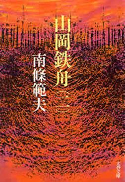 山岡鉄舟(二)-電子書籍