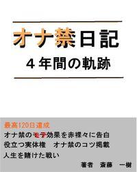 【オナ禁日記】4年間の軌跡