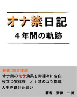 【オナ禁日記】4年間の軌跡-電子書籍