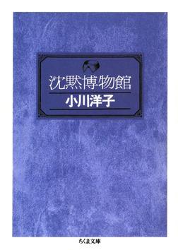 沈黙博物館-電子書籍