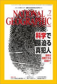 ナショナル ジオグラフィック日本版 2016年 7月号 [雑誌]