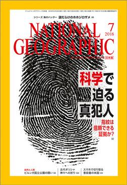 ナショナル ジオグラフィック日本版 2016年 7月号 [雑誌]-電子書籍