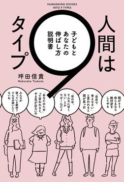 人間は9タイプ 子どもとあなたの伸ばし方説明書-電子書籍