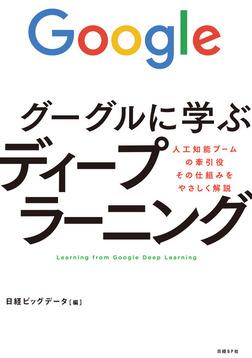 グーグルに学ぶディープラーニング-電子書籍