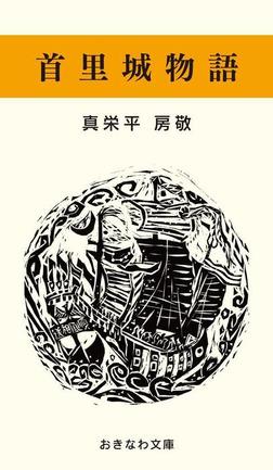 首里城物語-電子書籍