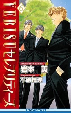 YEBISUセレブリティーズ 6【イラスト入り】-電子書籍