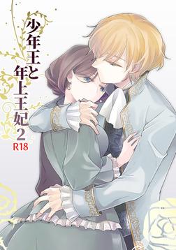 少年王と年上王妃2-電子書籍