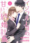 comic Berry'sイジワル上司の甘い結婚計画11巻