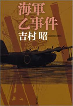 海軍乙事件-電子書籍