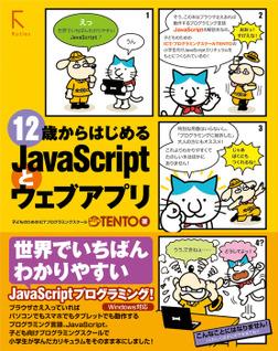 12歳からはじめるJavaScriptとウェブアプリ-電子書籍
