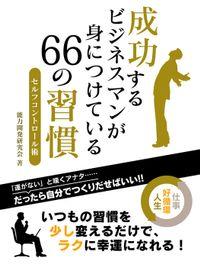 成功するビジネスマンが身につけている 66の習慣セルフコントロール術