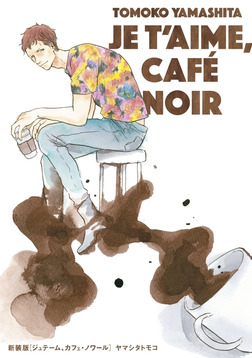 新装版 ジュテーム、カフェ・ノワール-電子書籍