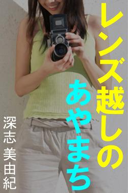 レンズ越しのあやまち-電子書籍