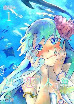 初恋人魚-電子書籍