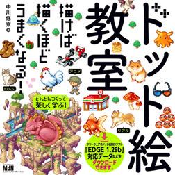 ドット絵教室-電子書籍