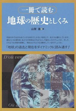 一冊で読む地球の歴史としくみ-電子書籍