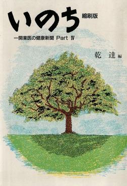 いのち  開業医の健康新聞〈Part 4〉[縮刷版]-電子書籍