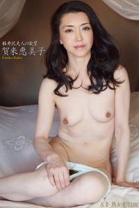 人妻・熟女通信DX 「軽井沢夫人の欲望」 賀来恵美子 52歳