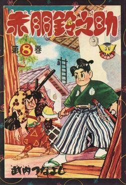 赤胴鈴之助 (8)-電子書籍